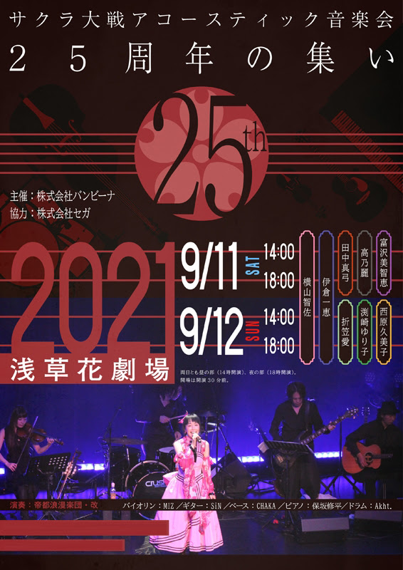 Sakura Wars Acoustic Music Concert, Gathering For It's 25th Anniversary